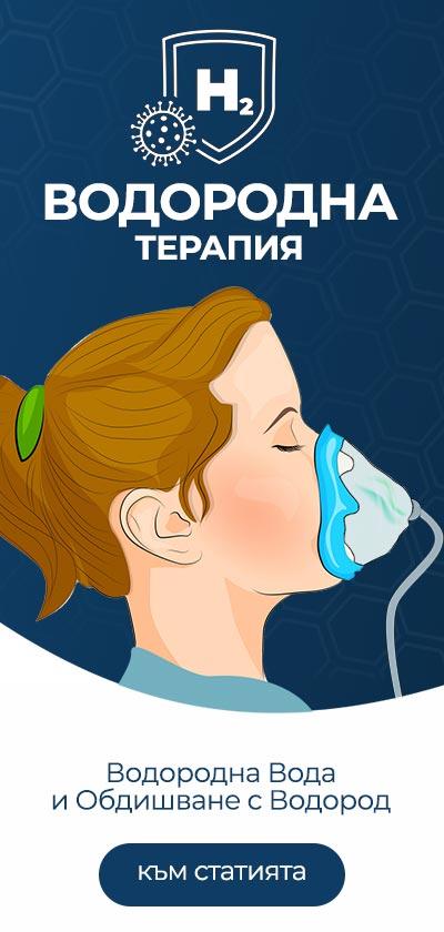 Водородна Терапия - Водородна Вода или Обдишване с Водород