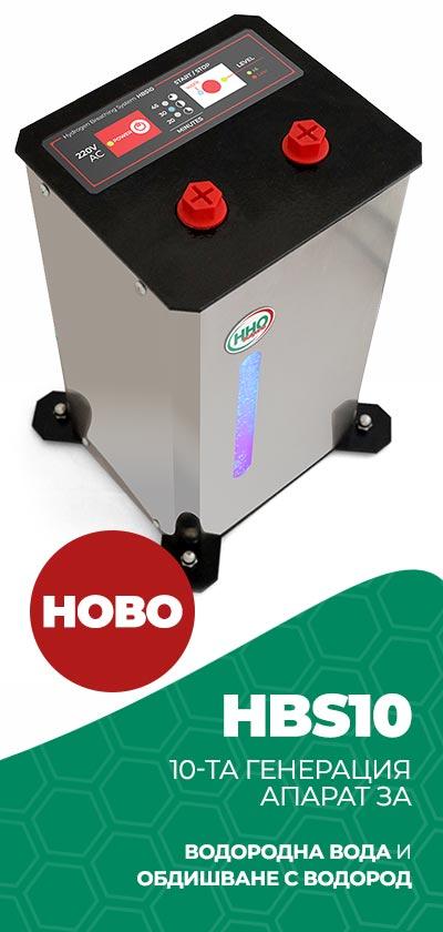 Апарат за Водородна Терапия - Водородна Вода или Обдишване с Водород